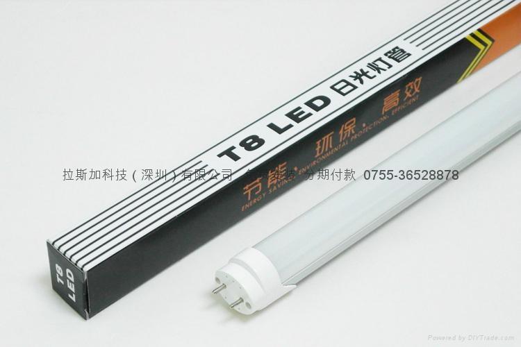 LED 日光燈 1
