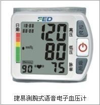 捷易測腕式全自動電子血壓計