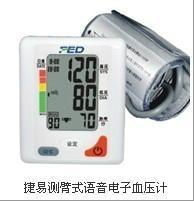 捷易測臂式全自動電子血壓計