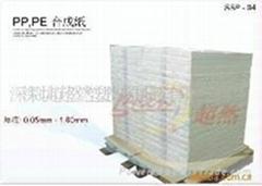 國產雙面印刷PP合成紙