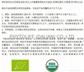 Organic Goji Berry / Organic Wolfberry NOP/EEC 1