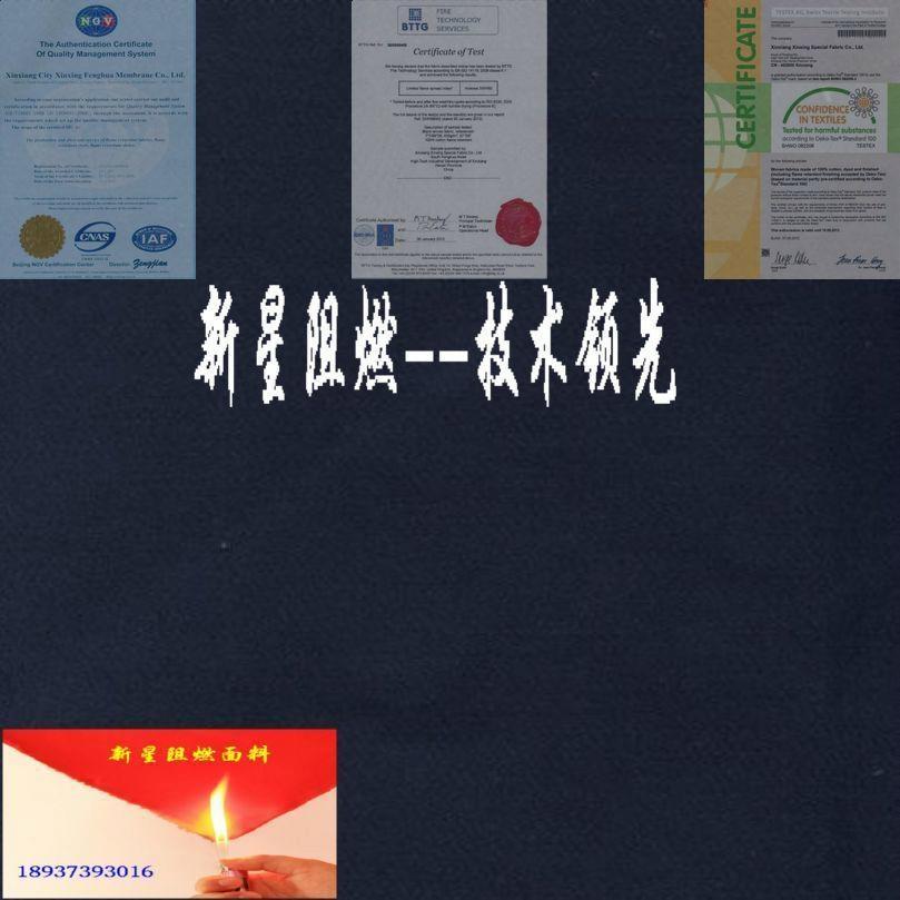 7oz阻燃棉錦布 3
