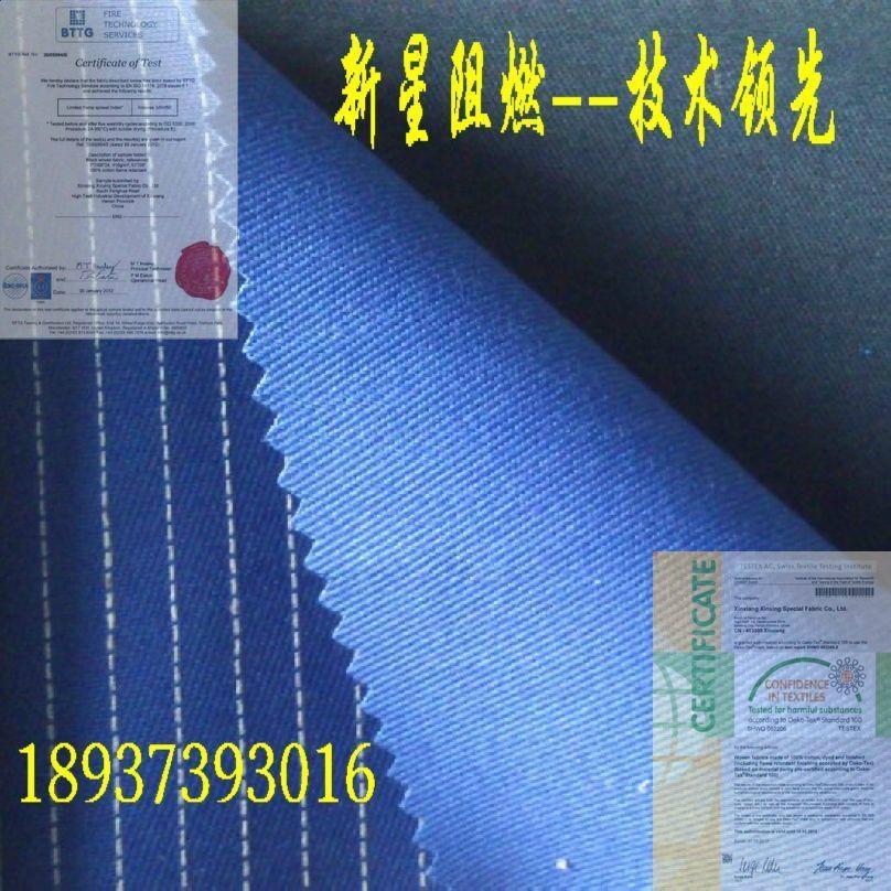 棉錦阻燃防靜電面料 2