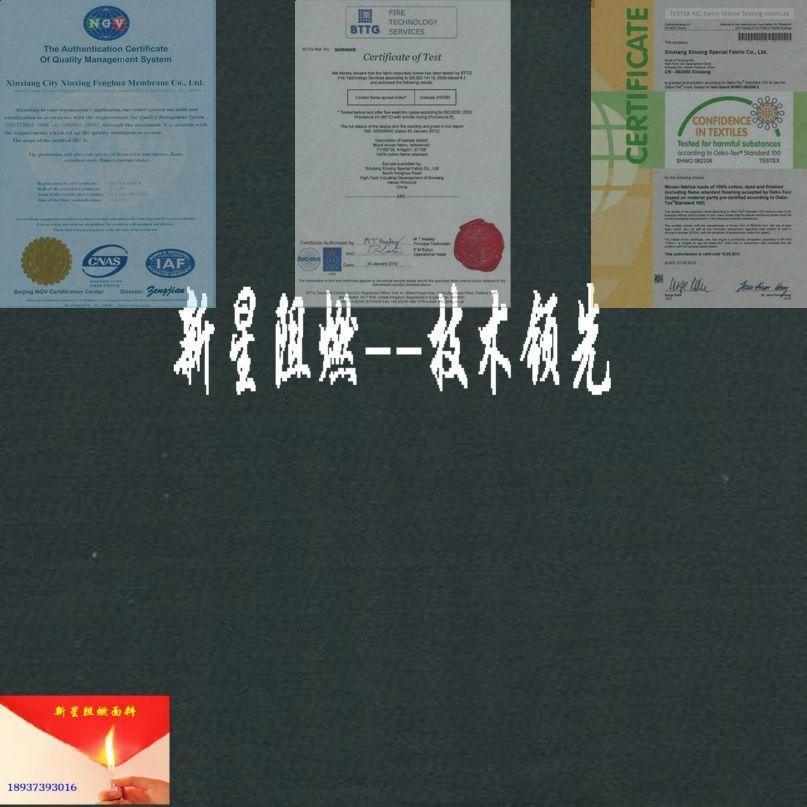 棉錦阻燃防靜電面料 5
