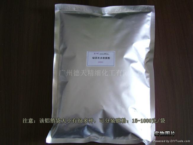 出水软膜粉 2