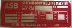 腐蝕機械鋁標牌