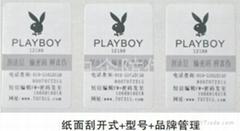 纸质电码防伪标签