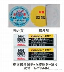 纸面揭开防伪标签