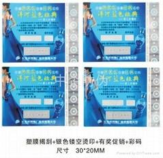 塑膜类防伪标签