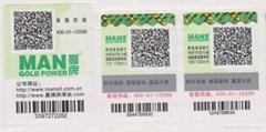 物流防竄貨防偽標籤