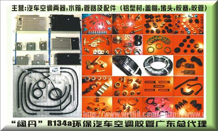 汽车空调两器,管路主辅料及工具: r134a环保汽车空调胶管,异型排水