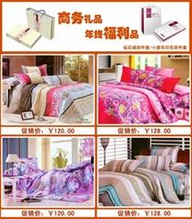 廣州禮品定製-床上用品四件套