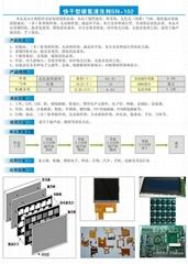 PCB线路板清洗剂