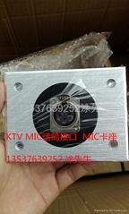 鋁合金MIC卡座