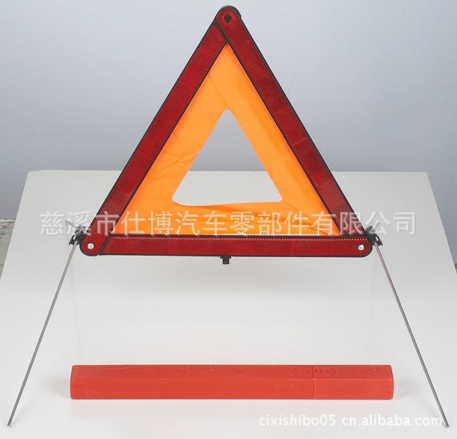 慈溪仕博JM-D7-01反光三角警示牌(E-MARK) 1