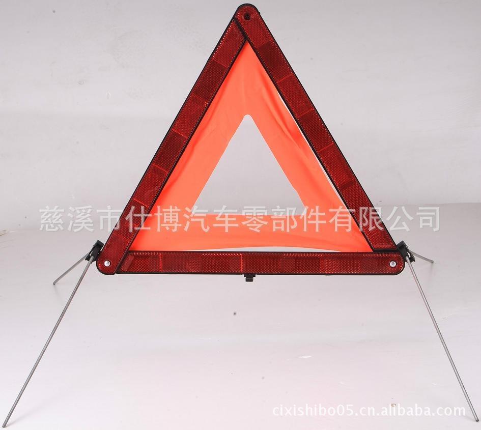 慈溪仕博JM-D7-01反光三角警示牌(E-MARK) 2