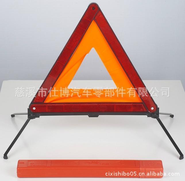 慈溪仕博JM-D7-01反光三角警示牌(E-MARK) 3