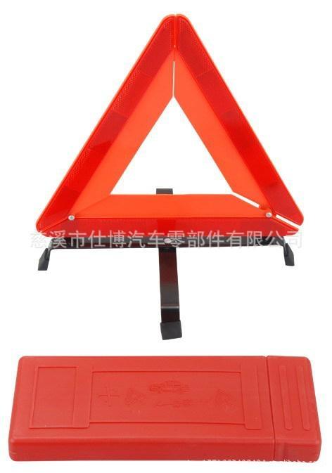 慈溪仕博JM-D7-01反光三角警示牌(E-MARK) 5