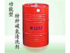 电镀碳氢清洗剂