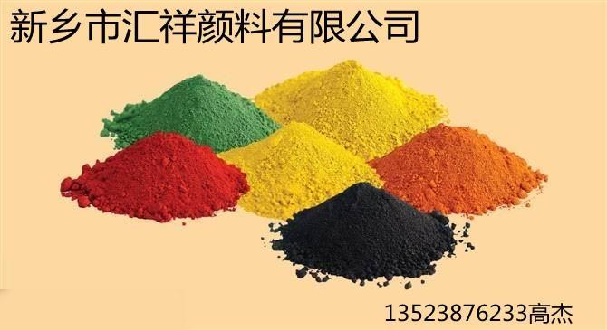 氧化鐵紅廠家河南匯祥顏料 1