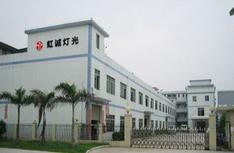 Guangzhou Baiyun Hongcheng Stage Lighting Equipment Factory
