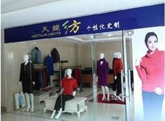 深圳市天龍紡服飾有限公司