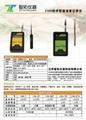 i00-TH温湿度记录仪 datalog 3