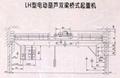 LH型16吨简易双梁行车