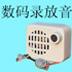 录、放音盒 1
