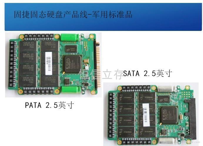 固捷军工级SSD 1
