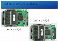 固捷军工级SSD