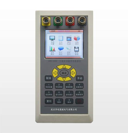 三相多功能用电检查仪 1