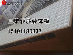 三維立體3d裝飾材料