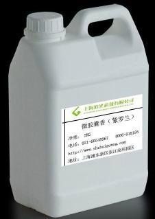 耐高温长效芳香微胶囊整理剂 1