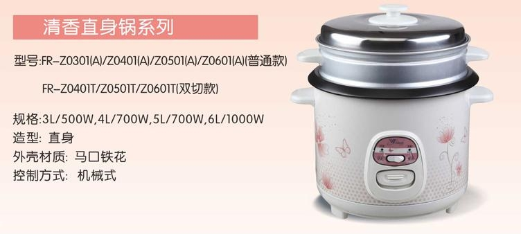 cylinder rice cooker 0.5L-10L 2