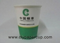 AD paper cup 3
