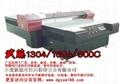 廣東木板數碼印花機