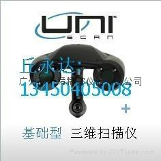 大量供應UNIscan 3D 激光掃描儀