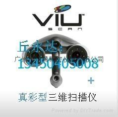 大量供應VIUscan手持式三維數字彩色掃描測量儀