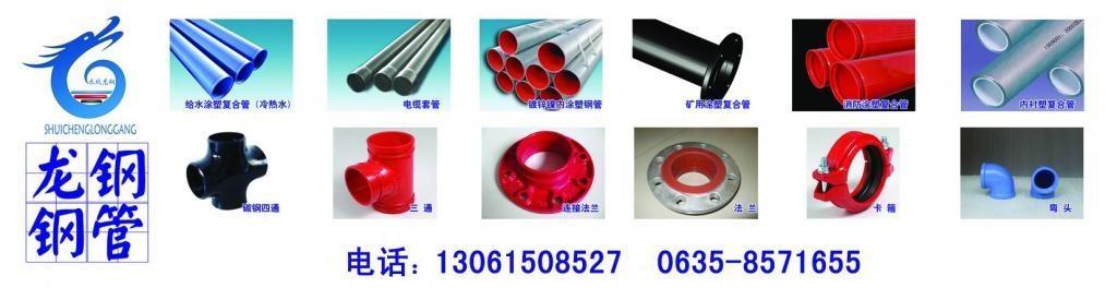 江西消防塗塑鋼管價格 5