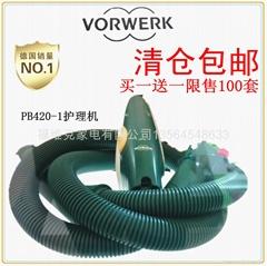 福维克德国原装织物护理机吸尘器PB420-1型