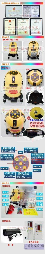 福田激光高精度全自動電子安平水平儀8線1點ECHO-789P 5