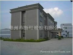 惠州市新红橡胶有限公司