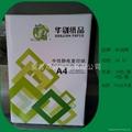 厂家批发a4复印纸 自主品牌