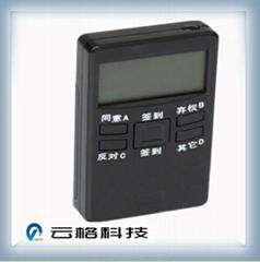 合肥云格IS-06投票器