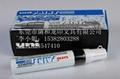 日本三菱油漆笔PX-20  1