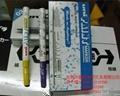 日本三菱油漆笔PX-20  2