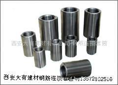 钢筋连接套筒-机械连接-直螺纹连接套筒