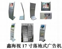 樓宇廣告機