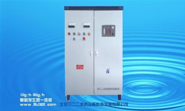 小型臭氧发生器 2